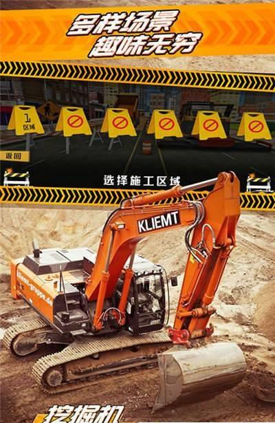 挖掘机推土模拟3D驾驶