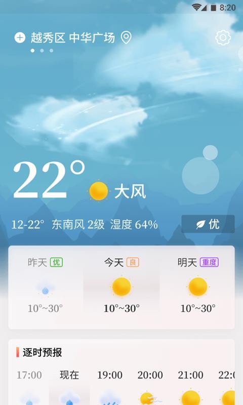 凤凰天气预报