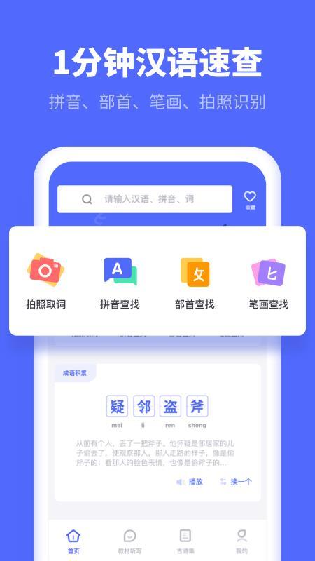 小学生汉语字典