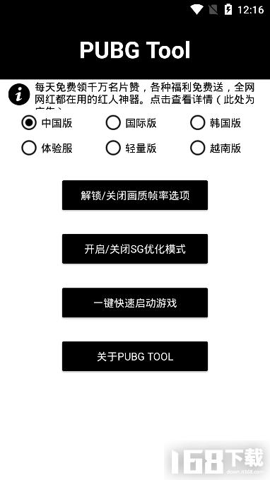 pubg tool画质
