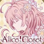 爱丽丝的衣橱