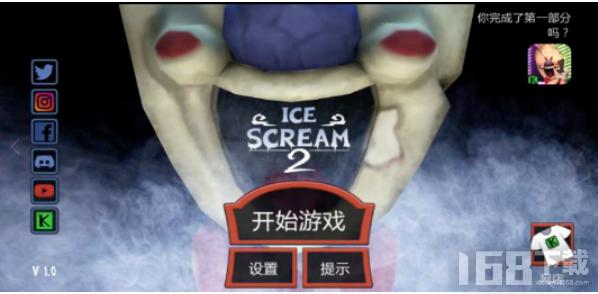 恐怖冰淇淋2