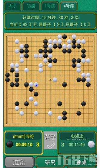 天顶围棋7