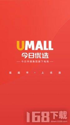 Umall今日优选