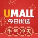 Umall今日优选购物