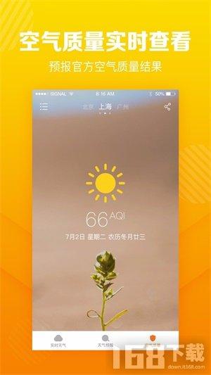 菠萝天气app