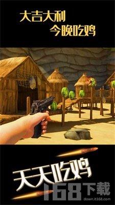 大西瓜射击大师