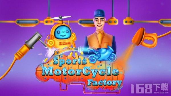 机器人摩托车工厂