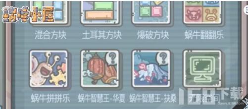 最强蜗牛小游戏通关方法分享 小游戏过关攻略大全