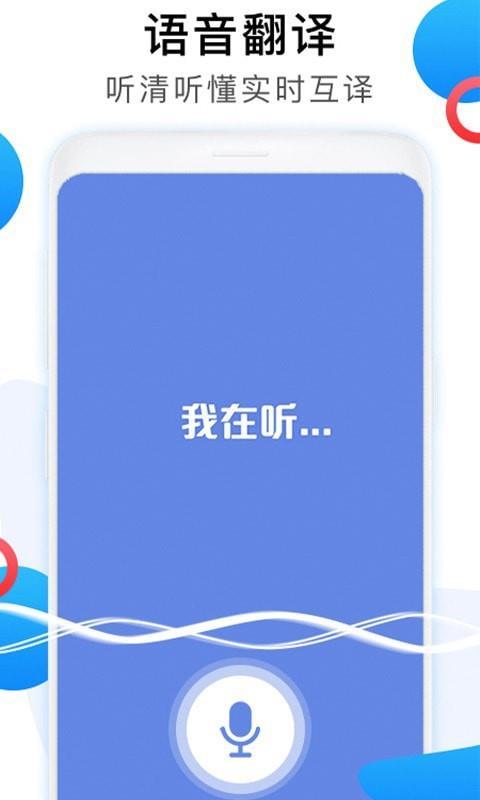 英语翻译家