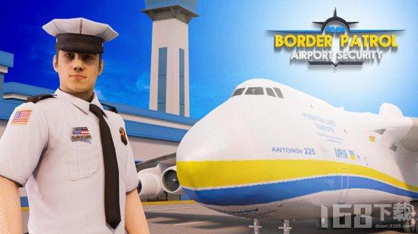 机场安全模拟器