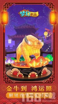 梦幻家园新年灯会