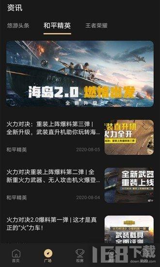 悠游电竞app