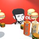 老八汉堡店模拟器