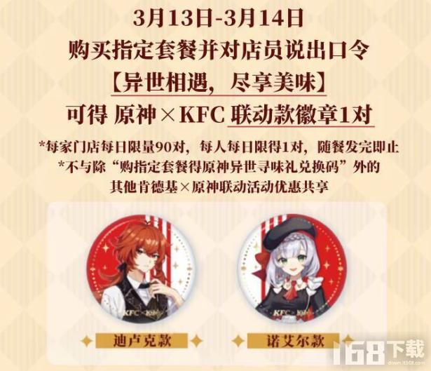 原神KFC联动兑换码怎么领取 兑换码获取及使用方法介绍