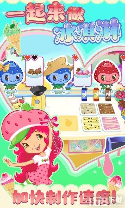 一起来做冰淇淋