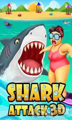 恐怖鲨鱼袭击3D
