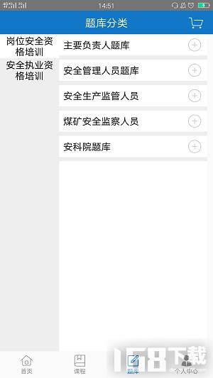 中安云课堂