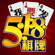 518棋牌官网版