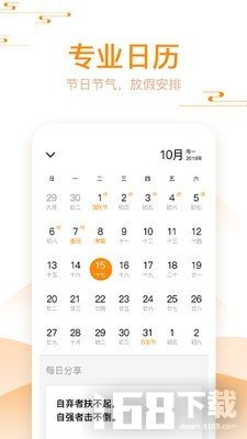 好心情日历