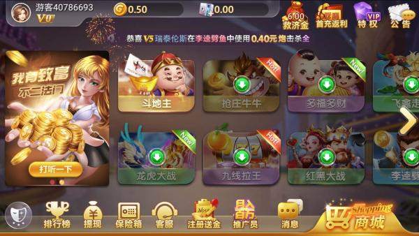 大玩家斗地主6元救济金