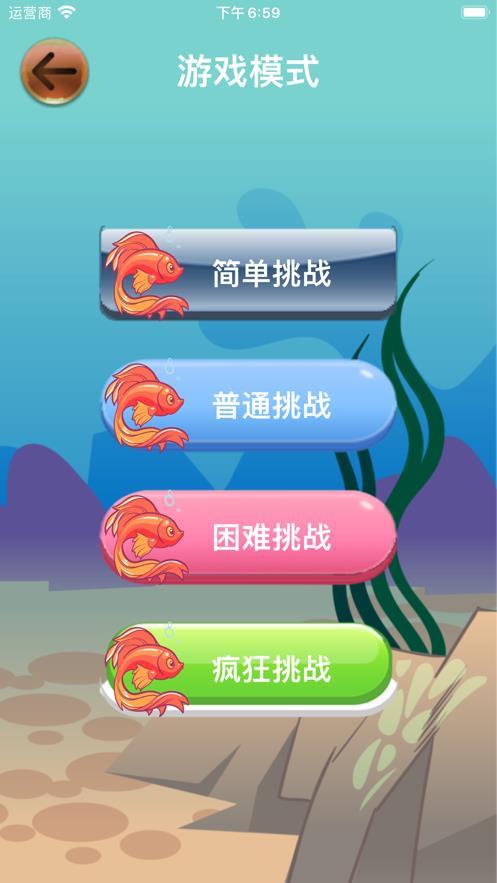 海星大战深海鱼