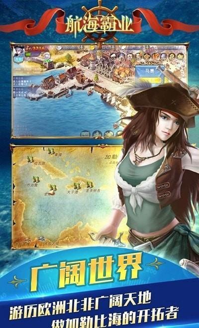 世纪大航海