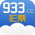 933彩票