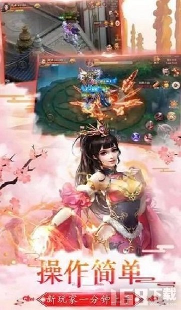仙迹之九州神剑