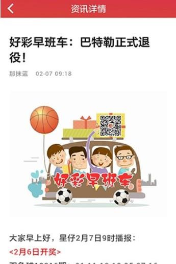 台湾4星彩