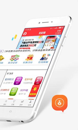 七星彩直播现场app