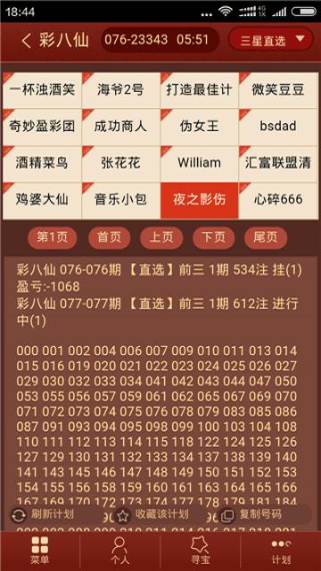 彩八仙计划软件