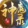 九州神魔录仗剑封魔