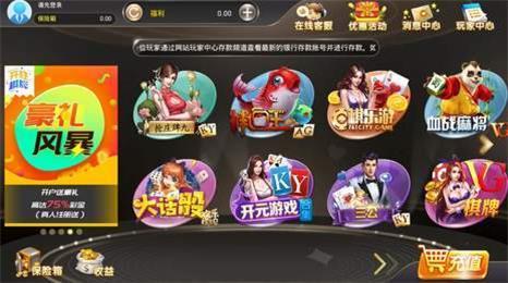 救济金10元棋牌