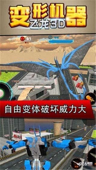 变形机器飞龙3D