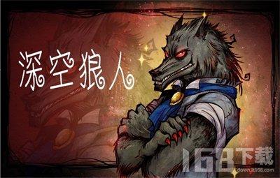 深空狼人3D