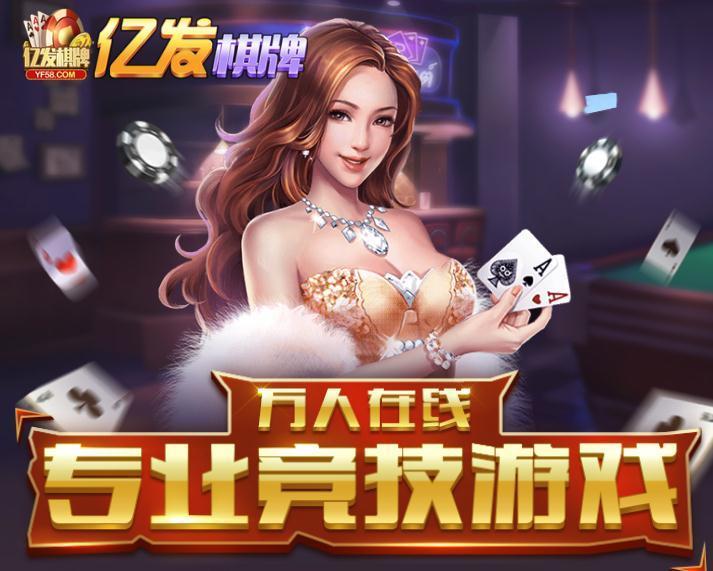 亿发棋牌官方正版