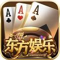 东方娱乐app