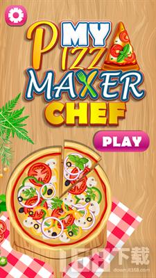 我的披萨机厨师