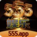 555彩票手机版