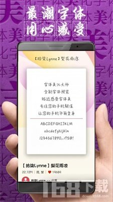 安卓字体美化效果