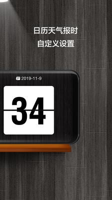 桌面锁屏时钟