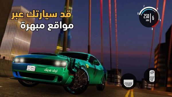 阿拉伯开放世界