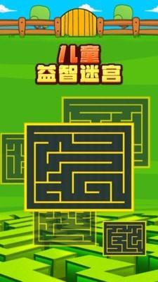 儿童益智迷宫