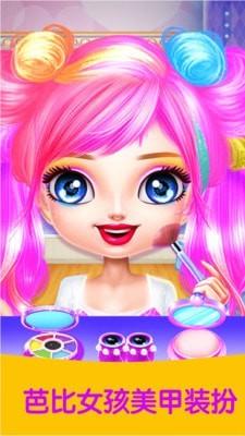 芭比公主美甲沙龙