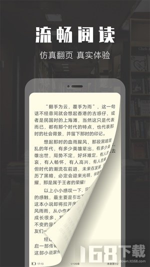 TXT免费阅读小说