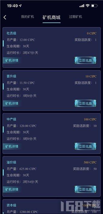 IPC公链