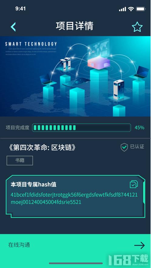IP区块链