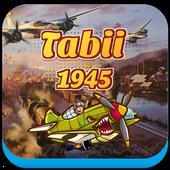1945年的天空战争