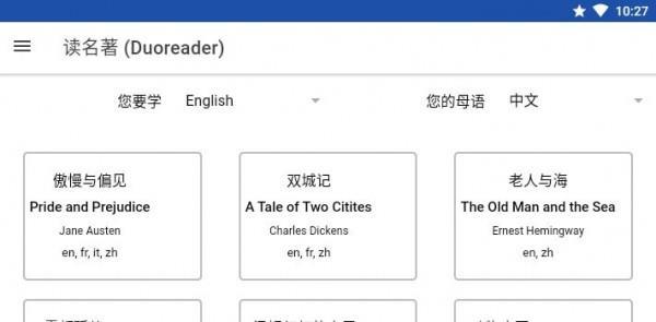 双语读名著